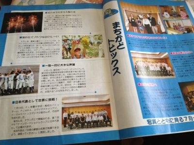 富田林広報写真 2013-09-09 9 24 41