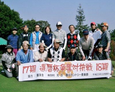 17k期還暦ゴルフ2013.11.8