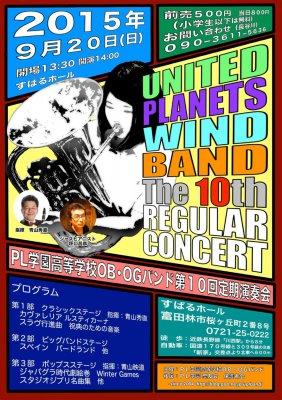 アップル演奏会ポスター2015